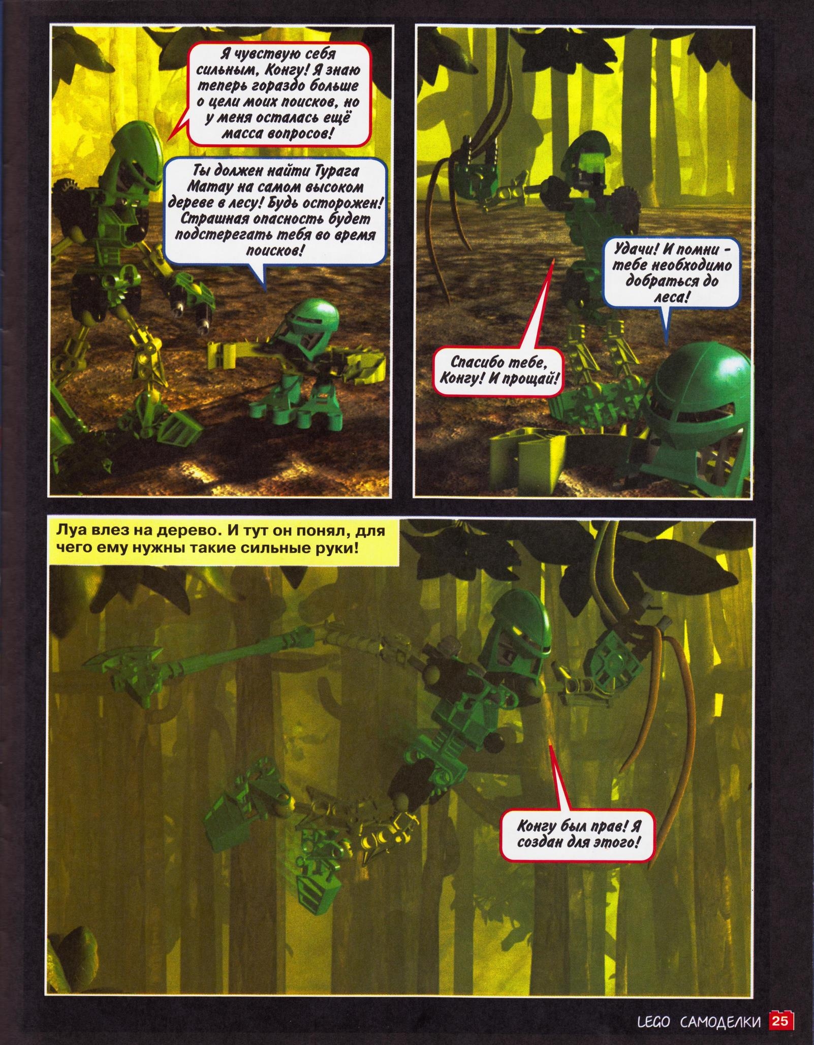 http://biosector01.com/wiki/images/4/4a/The_Legend_of_Lewa_Part_One_Page_Four.jpg