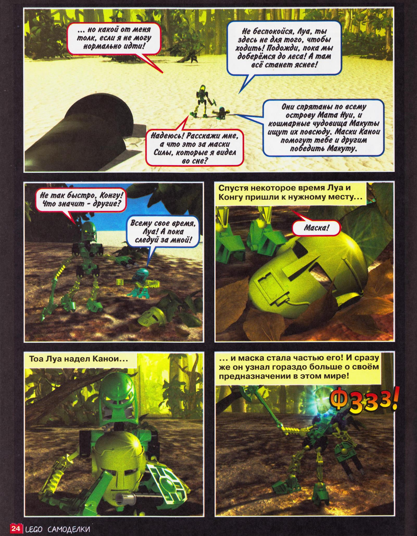http://biosector01.com/wiki/images/6/62/The_Legend_of_Lewa_Part_One_Page_Three.jpg